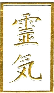 Idéogramme Reiki