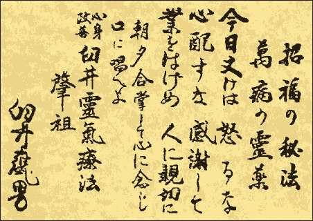 Préceptes originaux d'Usui, calligraphiés sur un morceau de lin, par Juzaburo Ushida.