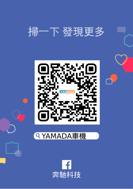 YAMADA車機 fb QR Code.png