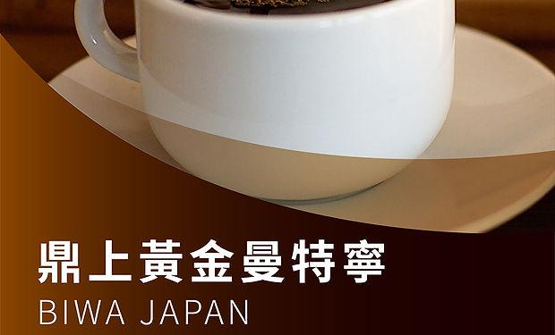 鼎上黃金曼特寧_top.jpg