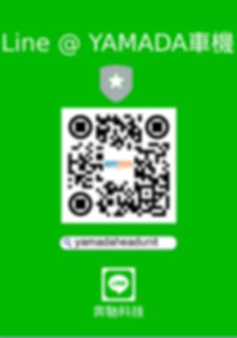 YAMADA車機官方LineQRcode (1).png