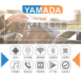YAMADA車機正式上式