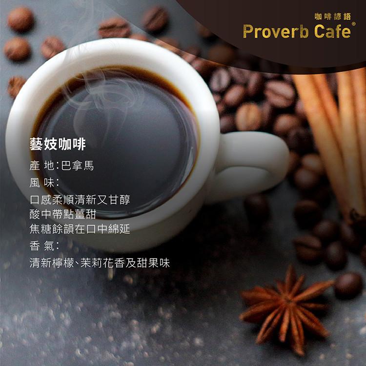 藝妓咖啡(43號)03.jpg