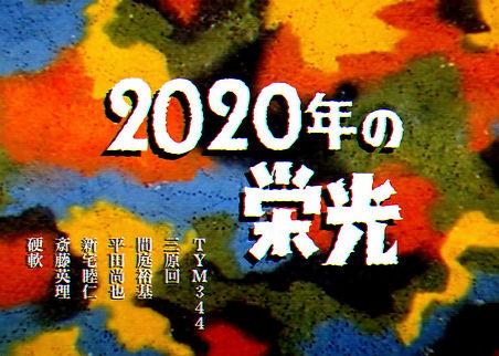 2020年の栄光_DMイメージm.JPG