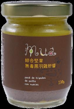 Mua 綜合堅果無毒黑羽雞肝醬