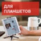Аксессуары Joby для планшетов iPad/Android: держатели, штативы, подставки, крепления