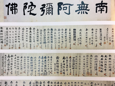 Buddhist Art on Paper: The Unique Painting and Calligraphy Collection of Fan Keqin