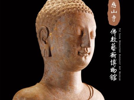 Arts of Asia July-August 2020 Issue: Tsz Shan Monastery Buddhist Art Museum
