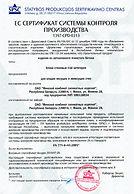 Сертификат газоблоки