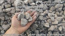 Щебень доломитовый в Сольвычегодске.jpg