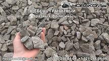 Щебень гранитный в Чекшино.jpg