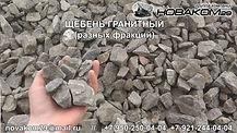 Щебень гранитный в Усинске