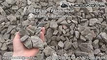 Щебень гранитный в Сольвычегодске.jpg