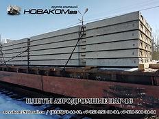 Плиты ПАГ-18 в Усинске, паг18 Усинск