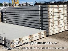 плиты паг-14 в Усинске, паг14 Усинск