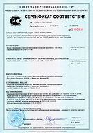 Сертификат газосиликатные блоки