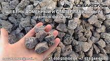 Щебень из доменных шлаков в Сольвычегодске