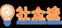 社企流logo 2.png