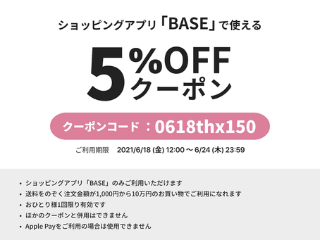 【sale !!】5%OFFクーポンプレゼント♪