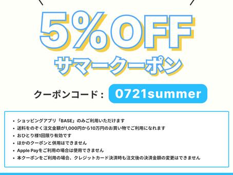 【Summer Sale !】5%オフクーポン配布中!