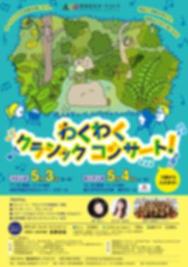 2019.5わくわくクラシックコンサートチラシ.jpg