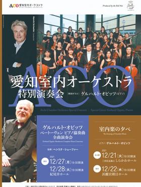 i_aichi_orchestra21_leaf_f_ol_edited.jpg