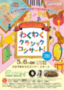 2020wakuwaku_omote.jpg