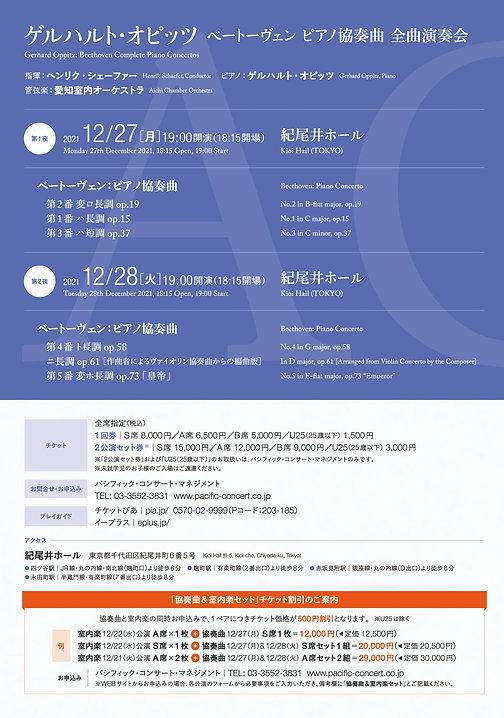i_aichi_orchestra21_leaf_b_ol_edited.jpg