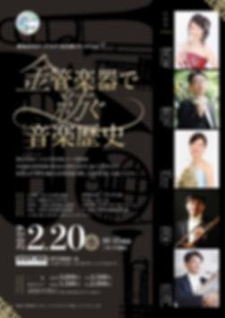 190100HITOMIHALL_A4T_音楽歴史_WEB用_o.jpg