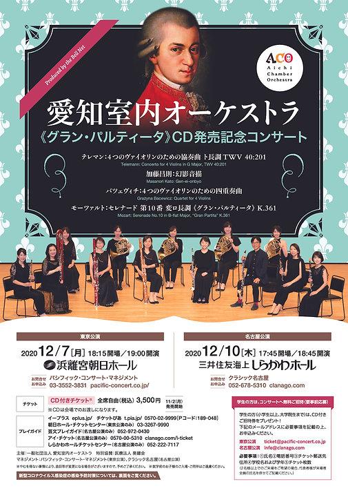 i_aichi_orchestra20_flier_f_ol.jpg