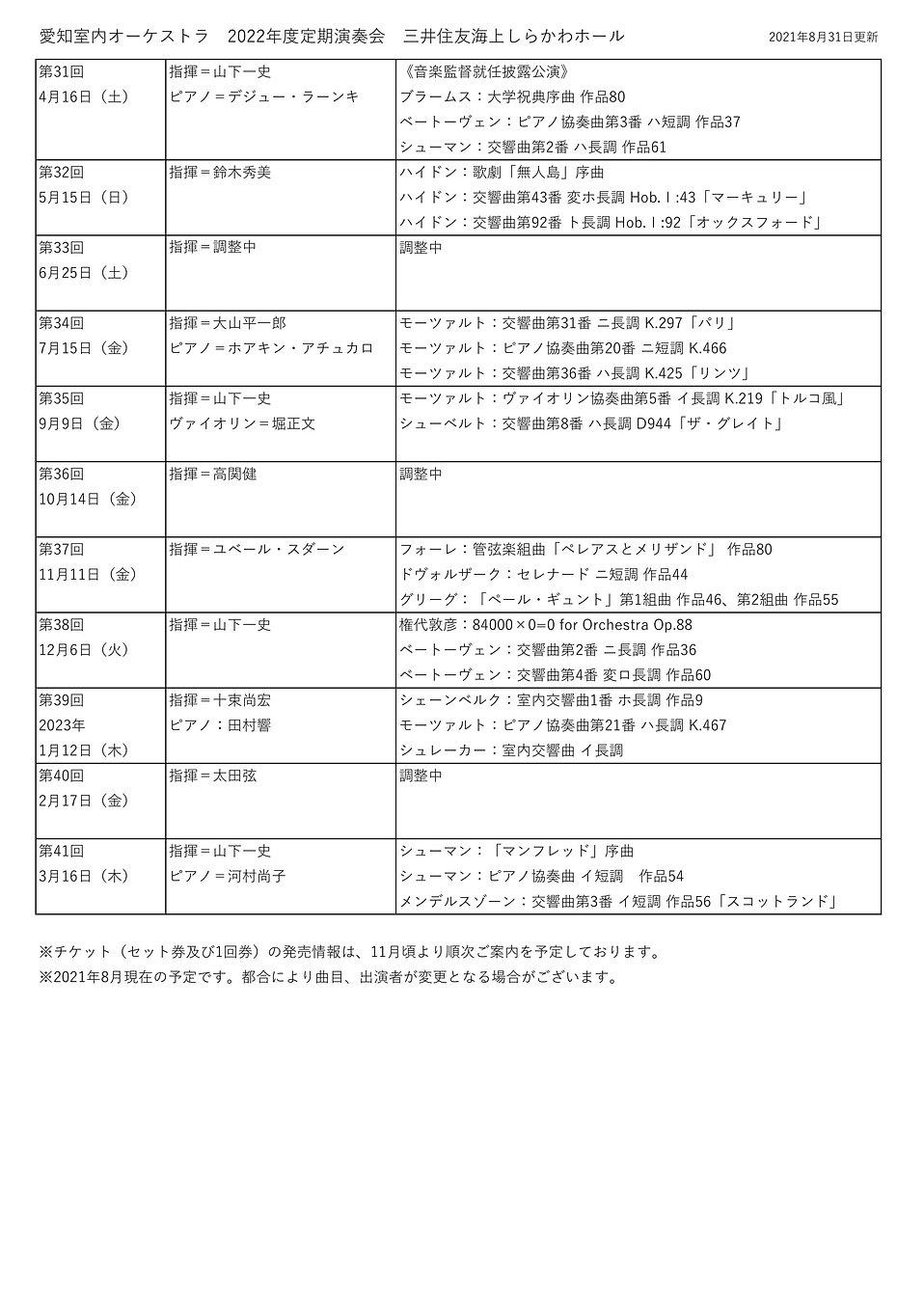 2022年度 定期(8.31公開).jpg