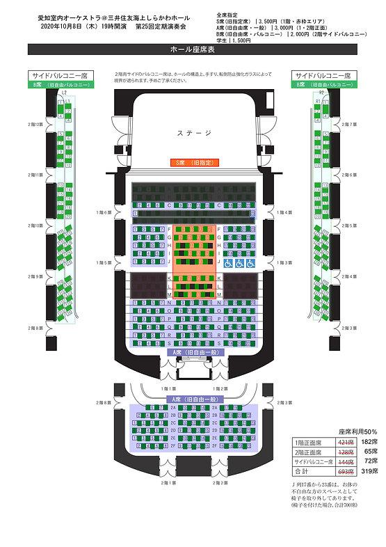 座席表‗愛知室内定期25‗WEB用.jpg