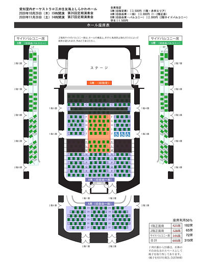 座席表‗愛知室内定期2627‗WEB用.jpg