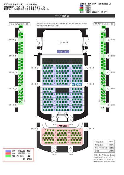 座席表‗201016新旧ウィーン楽派_WEB用.jpg