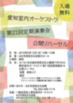 公開リハーサルチラシ.jpg