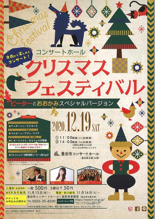 2020クリスマスフェスティバル表-849x1200.jpg