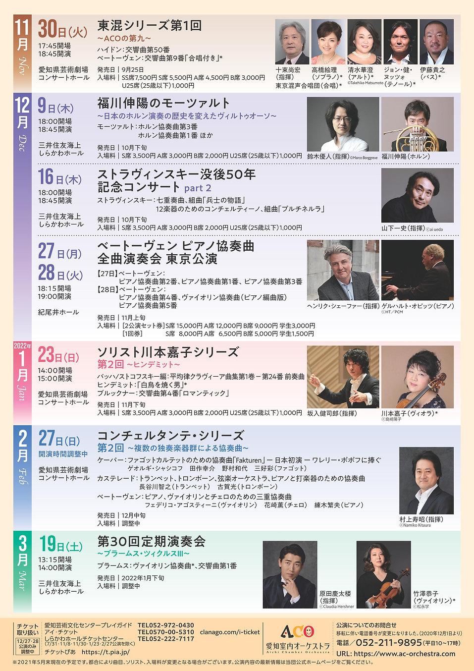 愛知室内オーケストラ_裏2(正寸)06-01-2021.jpg
