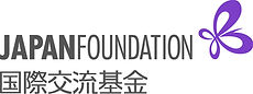 国際交流基金ロゴ2.jpg