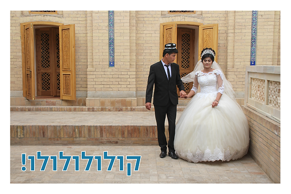 למתחתנים #1
