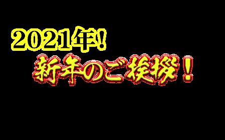 新年のご挨拶.png