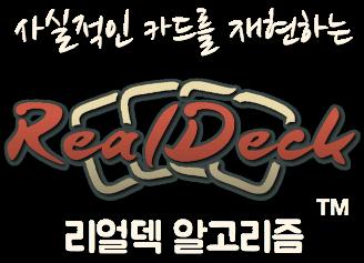 RealDeck.png