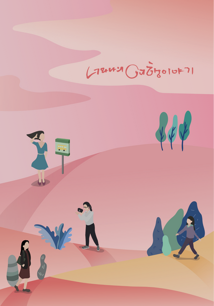 Cover design [Book] : 너와나의여행이야기