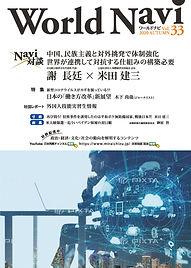 WN33表紙.jpg
