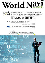 WN35表紙.JPG