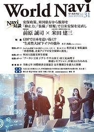 WN31表紙.jpg