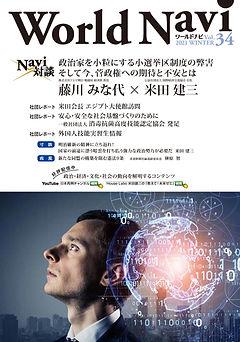 WN34_HP用表紙.jpg