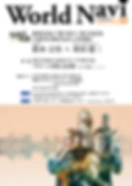 WN30表紙.jpg