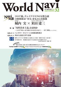 wn32_表紙.jpg