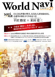 WN27表紙-1.jpg