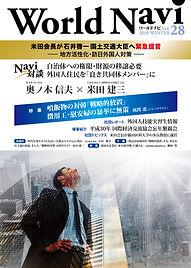 WN28表紙.jpg